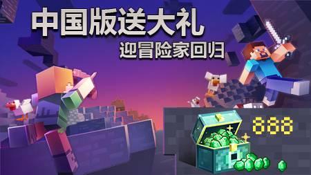 Minecraft我的世界出中国版 希望不坑钱