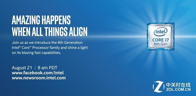 马上就来 Intel将于21日发布八代酷睿CPU