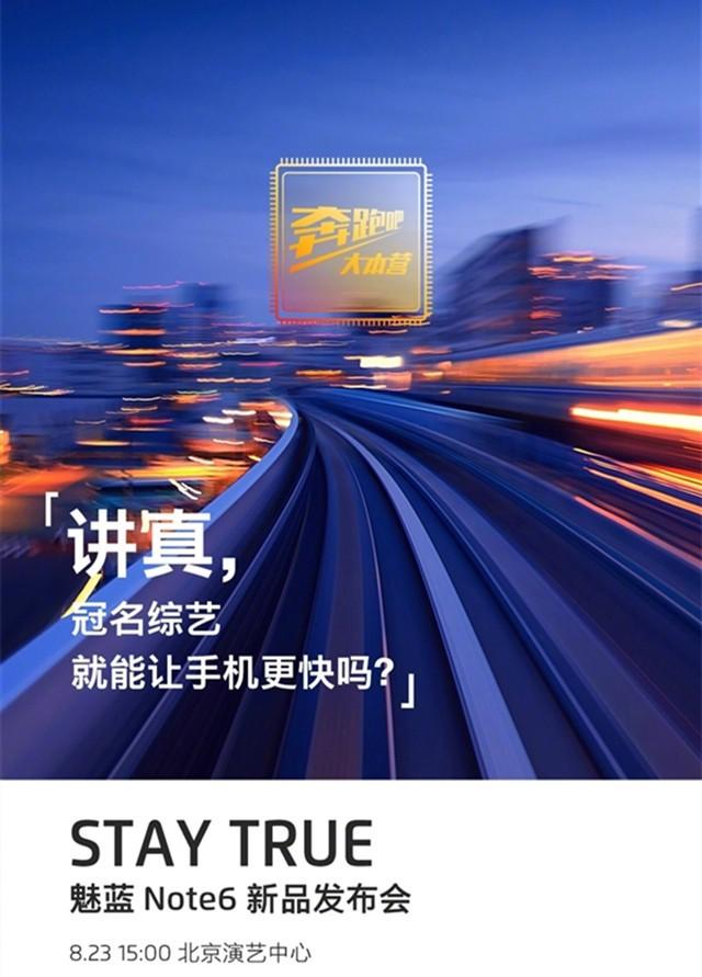 魅蓝宣布Note 6于23日发布:广告文案大亮