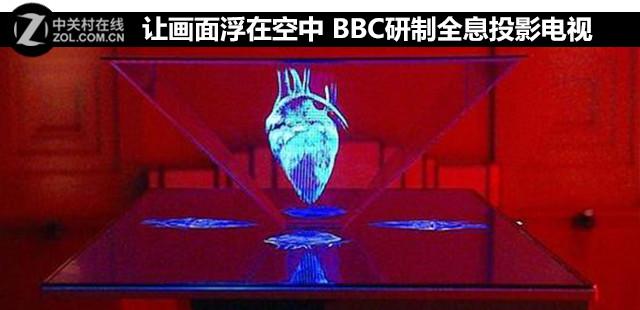 让画面浮在空中 BBC研制全息投影电视