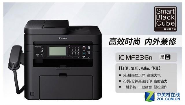 告别繁琐 佳能MF236n全屏触控更简单