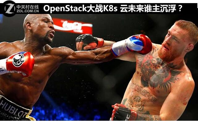 OpenStack大战K8s 云未来谁主沉浮?
