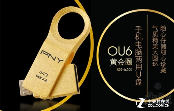 手机扩容神器 PNY OU6、HP x800m热荐