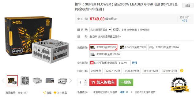 每日值得买 振华G650电源京东749元