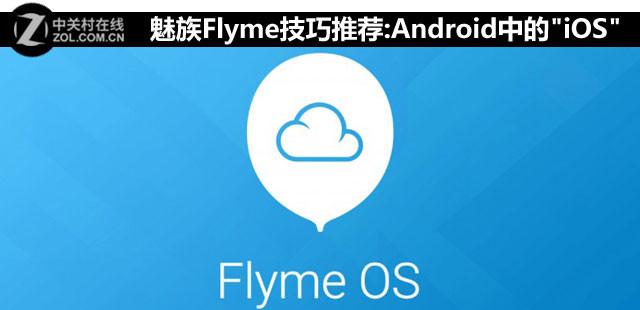 """魅族Flyme技巧推荐:Android中的""""iOS"""""""