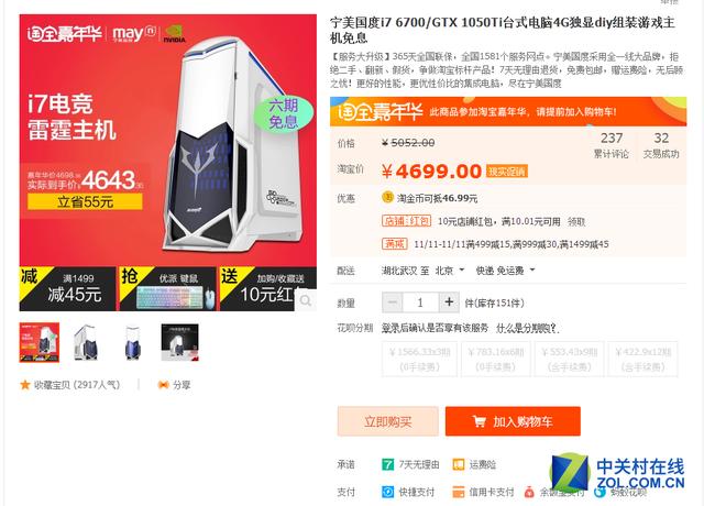 电竞之王 宁美国度6700/GTX960主机热卖