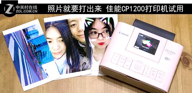照片就要打出来 佳能CP1200打印机试用