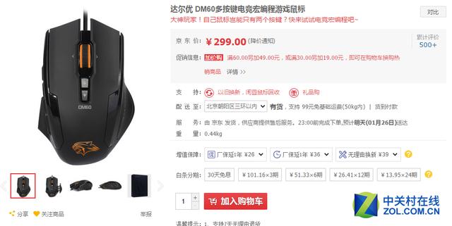 新手入门鼠标 达尔优DM60游戏鼠标299元