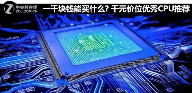 一千块钱能买什么? 千元价位优秀CPU推荐