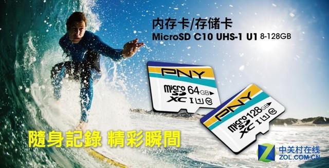 捕捉美好 PNY推出亮采microSD 存储卡