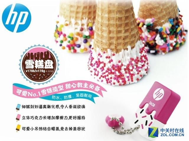 甜美口味夏日最爱 HP v178p/b雪糕盘