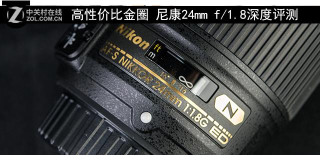 高性价比金圈 尼康24mm f/1.8深度评测