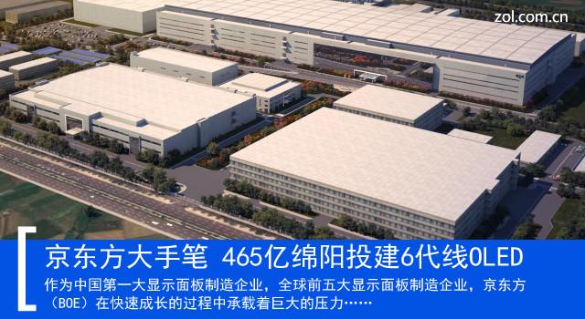 京东方大手笔 465亿绵阳投建6代线OLED