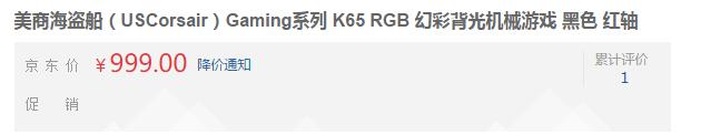 不足千元!海盗船RGB背光机械键盘降价