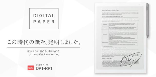 大法信仰 索尼发布13.3寸电纸书DPT-RP1