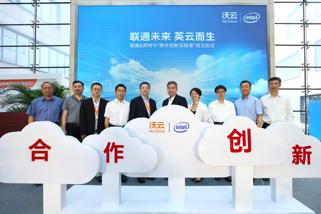 中国联通与英特尔联手开创云端数据新世界