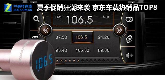 夏季促销狂潮来袭 京东车载热销品TOP8