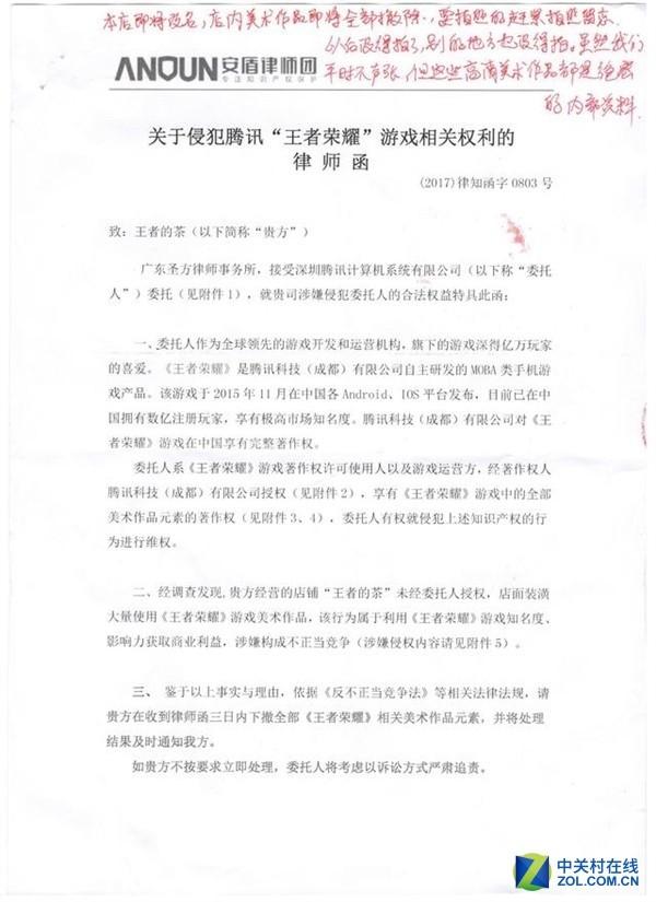 腾讯诉王者荣耀主题网吧侵权 要求其撤下