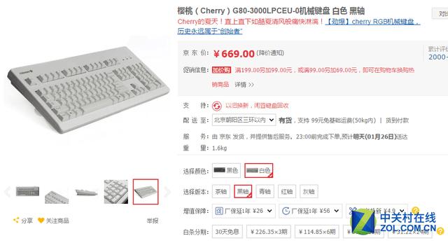 经典永不落 樱桃G80-3000黑轴键盘669元
