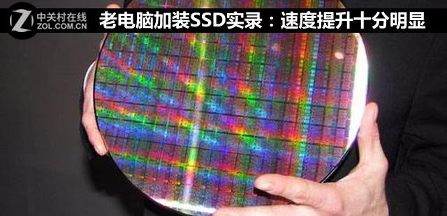 老电脑加装SSD实录:速度提升十分明显