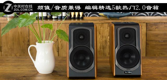 颜值/音质兼得 编辑精选5款热门2.0音箱