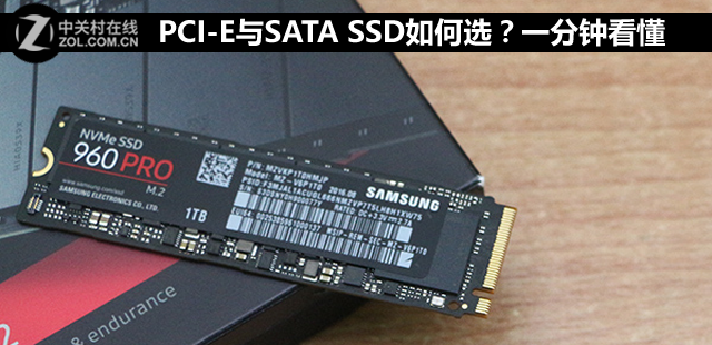 PCI-E与SATA SSD如何选?一分钟看懂
