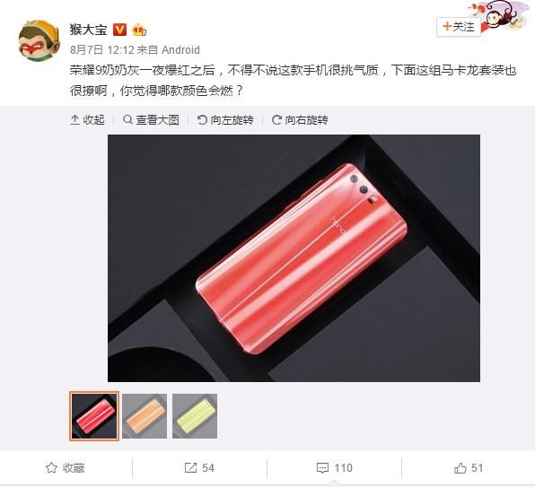 荣耀9全新配色曝光 马卡龙系列三色抢眼