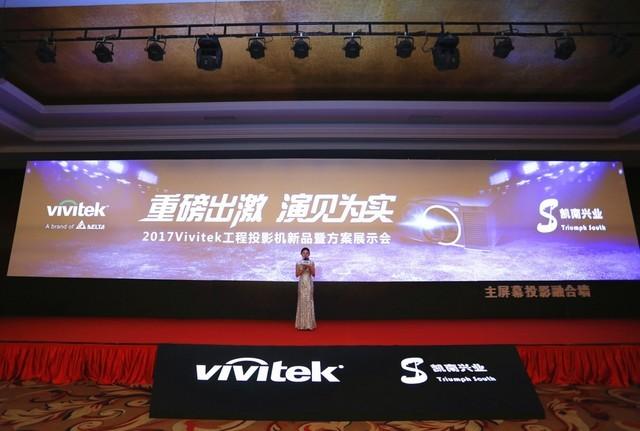 Vivitek工程投影机新品暨方案展示会圆满落幕