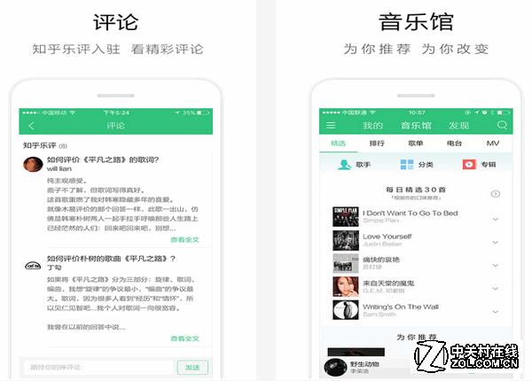 6.14佳软推荐:无音乐不生活 倾听世界