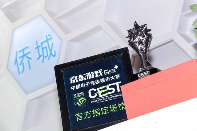 CEST颁奖典礼:电竞馆是未来方向