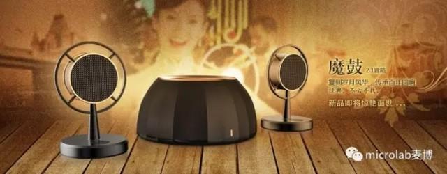 6月7日-9日麦博众多新品将亮相CES Asia上海展