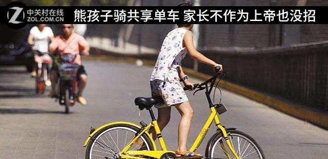 禁止熊孩子骑共享单车 企业已经尽力了