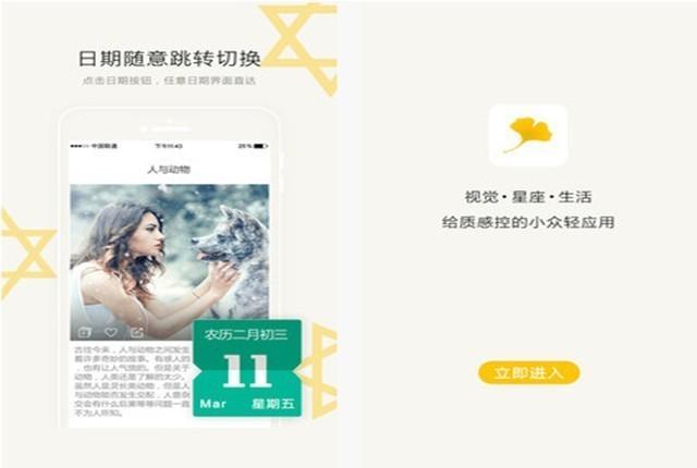 11.29佳软推荐:让手机屏焕然一新5款App