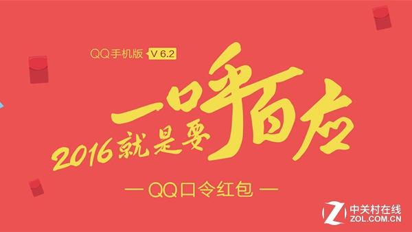 Android QQ 6.2.1 正式版发布