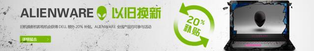 ALIENWARE品牌日 满千减百官网独享