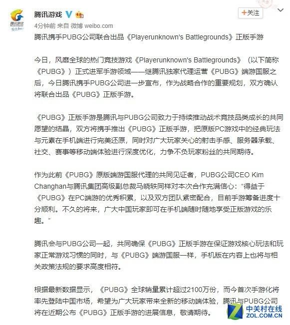 """""""吃鸡""""正版手游公布!腾讯联手官方打造"""