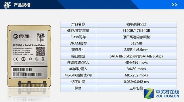 吃鸡好手 影驰铠甲战将512G SSD热卖
