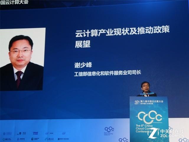 谢少峰:云计算迎重大机遇 推动产业升级