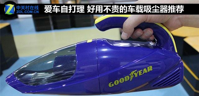 爱车自打理 好用不贵的车载吸尘器推荐