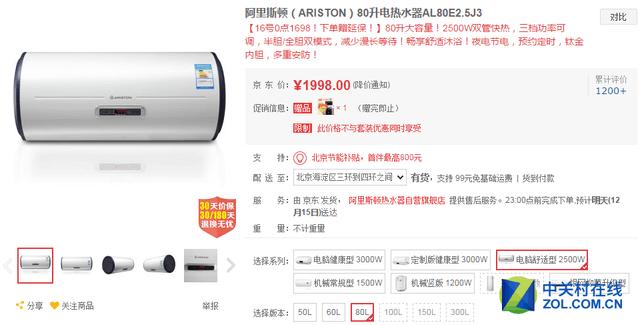 阿里斯顿al80e2.5j3电热水器京东商城钜惠