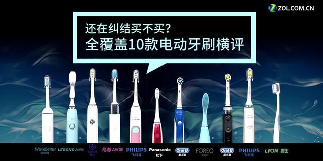还在纠结买不买? 全覆盖10款电动牙刷横评