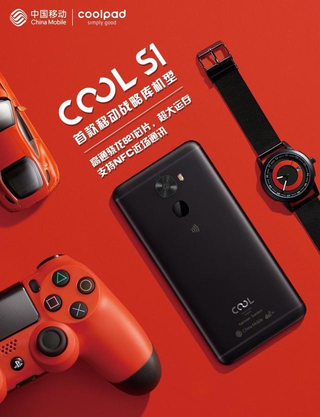 酷派Cool S1移动版:进入中国移动战略定制库