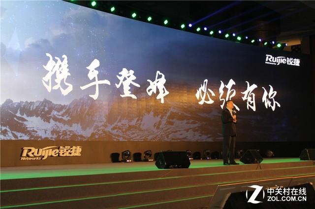 跨越新高峰 锐捷网络2017合作伙伴大会召开