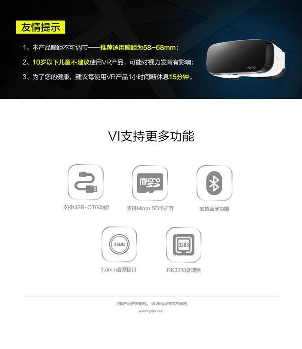 普及VR一体机?品铂V2上市