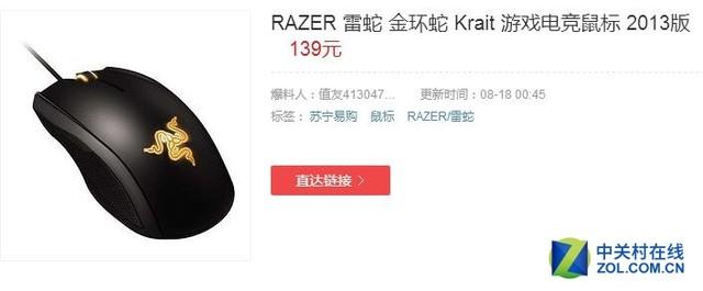 什么值得买? 雷蛇游戏鼠标仅售139元