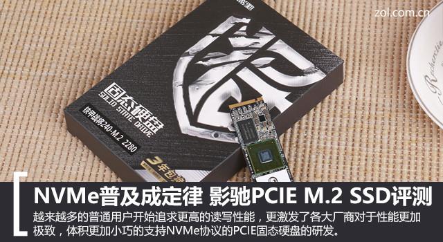 NVMe普及成定律 影驰PCIE M.2 SSD评测