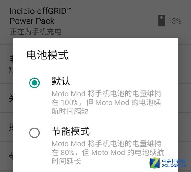 Moto Z摩电模块:啪嗒一下多18小时续航