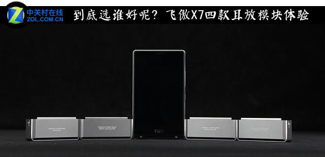 到底选谁好呢? 飞傲X7四款耳放模块体验
