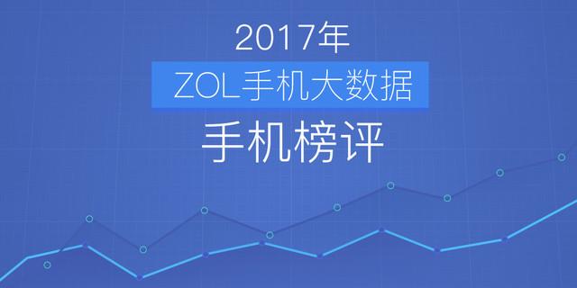 11周手机排行榜评:华为P10大涨 果8领降