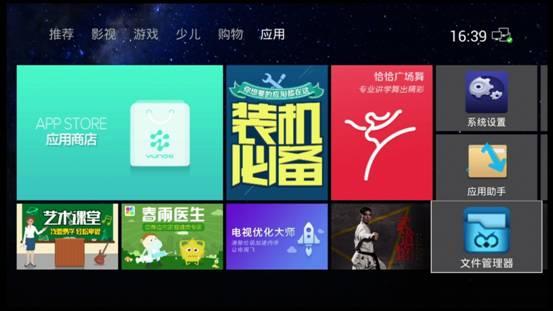天敏盒子软件推荐,2015热门直播安装方法